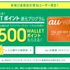 【キャンペーン終了】auユーザーはじぶん銀行を開設してお小遣いを稼ごう!10万円を元手に最大4775円稼ぐ方法