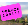 【随時更新】人生でやりたいことリスト100。+α