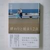 池澤夏樹『終わりと始まり2.0』
