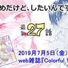『Colorful!』vol.39配信開始☆「まじめだけど、したいんです!」27話掲載中!