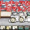 【プレイ動画】一問一答マシンガン がんばれ!受験大戦争