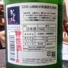 [ジブリ酒]花垣  > リン(千と千尋の神隠し)