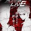 EVIL OR LIVE イーブル オア ライブ 最終話 感想・ハオライナーズ