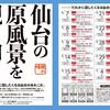 トークイベント「だれかに話したくなる仙台のあれこれ」8月開催!!