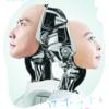 <初日レポ>演劇ユニットG.com 「ロボットとわたし」