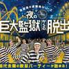 【ネタバレ】夜の巨大監獄からの脱出の練習問題の解説・攻略