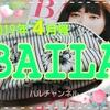 【雑誌付録】BAILA(バイラ)2019年4月号!神戸のお姉さんが使ってそうな花柄ポーチ!