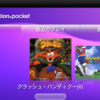 Xperia Play(SO-01D)レビュー第9回:ゲーム編「購入してからすぐに遊べるゲーム一覧」 [Xperia_Report]
