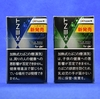 グローハイパー/プラス用 KENT neostiks トゥルーリッチシリーズ「濃厚レギュラー」「濃厚メンソール」吸い比べ