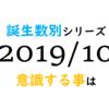 【数秘術】誕生数別、2019年10月に意識する事