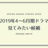 【ドラマ】2019年4~6月期ドラマ 見てみたい候補ラインナップ