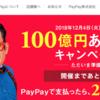 2018年12月4日から全国のファミマで月額5万円まで20%オフになる100億円分PayPayあげちゃうキャンペーン
