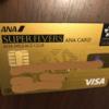 ついにSFCカード到着〜☺️