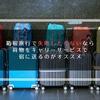 箱根旅行で失敗したくないなら、荷物をキャリーサービスで宿に送るのがオススメ