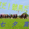 七夕賞《G3》の考察と本命馬及び特注馬の抽出について