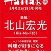 Hanako 2021年8月号