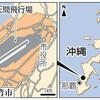 普天間飛行禁止認めず 爆音2次訴訟 国に24億円賠償命令 - 東京新聞(2016年11月17日)
