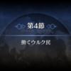 【FGO】第七の聖杯 絶対魔獣戦線 バビロニア【第4節 働くウルク民 4-1】