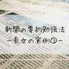 新聞の要約勉強法ー長女の実例①ーマンモス復活?!