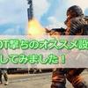 【CoD:BO4】ボット撃ちのやり方を画像付きで解説!エイム力を上げたい方必見!