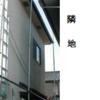 軒先改良工事1(越境の後退と納まり変更03)