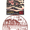 【風景印】小浜郵便局(長崎県)(図案変更後・初日印)