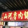 【台湾旅行】台中 台中第二市場で美味しい魯肉飯を食べる
