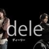 【ドラマ】金曜ナイトドラマ「dele」感想