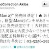 新型iMac(Late 2012) 27インチモデルが12月13日(木)販売開始