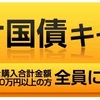 個人向け国債キャンペーン