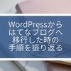WordPressからはてなブログへ移行した時の手順を振り返る【画像付きで詳しく説明】