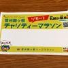 リモート・オンラインのマラソン大会