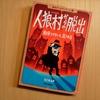 脱出ゲームブック「人狼村からの脱出」がおすすめ!家族で力を合わせて謎解きするのがすごく楽しい!