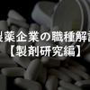 製薬企業の職種解説【製剤研究編】
