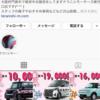 Instagramフォローして下さい!👍