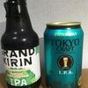 キリンビールのクラフトビール『グランドキリン  IPA』はまろやかなIPA?