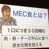 楽しかった!渡辺先生の講演会の日【 MEC食20日目】