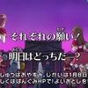 【アニメ】魔法つかいプリキュア!第47話「それぞれの願い!明日はどっちだー?」感想