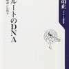 【本】リクルートのDNA