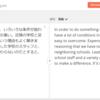 教材に使えるかも?:Google翻訳とDeepL翻訳を比べてみた→英語の勉強に使えそう!