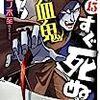 """『吸血鬼すぐ死ぬ (13) 』""""The Vampire dies in no time.""""(少年チャンピオン・コミックス)""""SHŌNEN CHAMPION COMICS"""" 読了"""