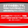 第379回「1000人TV」オフィシャル!「おすすめ音楽ビデオベストテン!」2018/11/7分をご紹介! 音楽ビデオの見方が変わる!Sia、I DON'T KNOW HOW BUT  THEY FOUND MEが初登場!