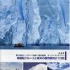 絶景南極のオプションツアーに参加して