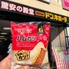 ドンキホーテMEGA立川店
