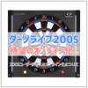 ダーツライブ200Sにオンライン機能搭載!?200Sユーザーが情報をまとめてみた