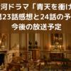 大河ドラマ「青天を衝け」第23話感想と24話の予告と今後の放送予定