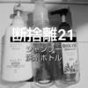 【断捨離21】シャンプー・洗剤ボトル と今のおススメ