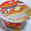 森永乳業「森永ホットケーキ風プリン」はメープル風味のソースたっぷりの甘いプリン♪
