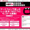 NOTTV モニターキャンペーンで NOTTV を試す