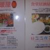 [20/06/09] 居酒屋「暖屋」の「なす味噌弁当」(味噌汁付き) 500円 #LocalGuides